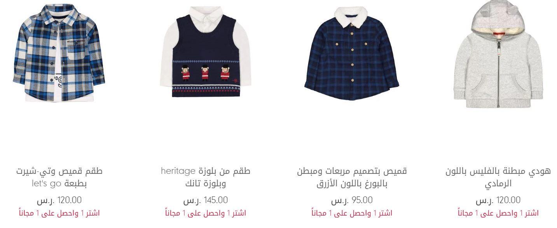 عروض mothercare ملابس اطفال